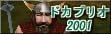 どかぷりお2001