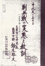 鈴木師団長「手記」