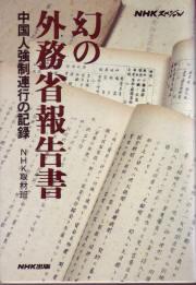 中国人強制連行 ― 日本国内へ (...