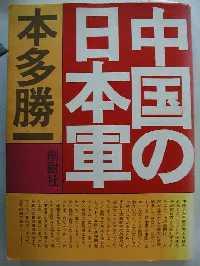 『 中国の日本軍 』