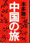 単行本『 中国の旅 』