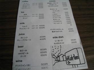 64Cafe+Ranai メニュー