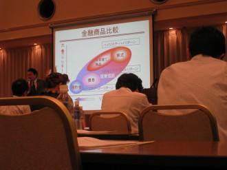 第2部 NPO法人金融知力普及協会による講義