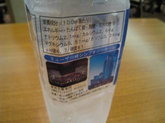 生田の天然水 ミューザ川崎シンフォニーホールの広告