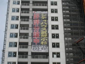 シティハウス武蔵小杉 分譲のお知らせ