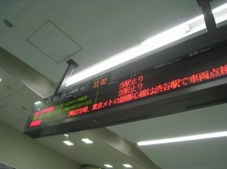 武蔵小杉駅の電光掲示板