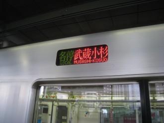各駅停車武蔵小杉行き