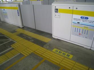 武蔵小杉駅の目黒線上りホーム