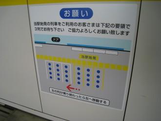 武蔵小杉始発電車の並び方