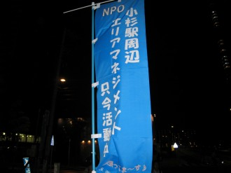 NPO法人小杉駅周辺エリアマネジメントののぼり