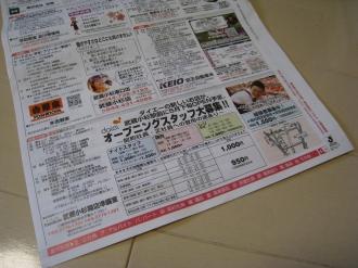 フーディアム武蔵小杉店の求人