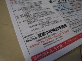 フーディアム武蔵小杉店の求人(拡大)