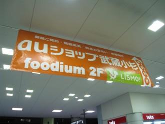 auショップ武蔵小杉の広告