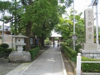西明寺の参道