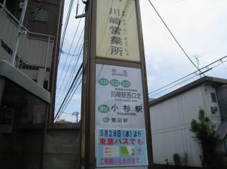 川崎営業所前バス停