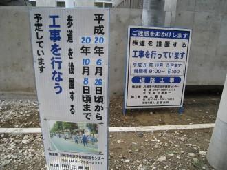 中原警察署新庁舎前の道路