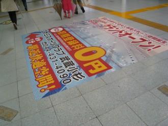 コナミスポーツクラブ武蔵小杉 JR南武線武蔵小杉駅改札の広告