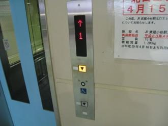 武蔵小杉駅北口エレベーター 改札階のボタン