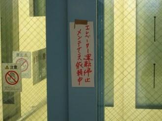 エレベーター運転停止