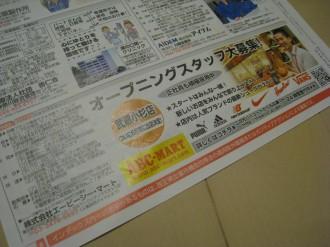 ABCマート武蔵小杉店