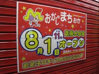 おかしのまちおか武蔵小杉店 オープン告知