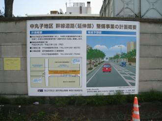 中丸子地区幹線道路(延伸部)整備事業の計画概要