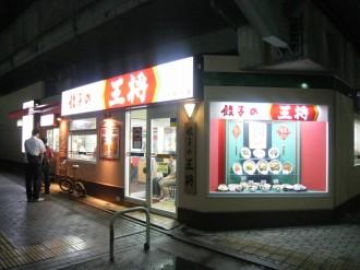 営業再開初日の餃子の王将武蔵小杉店