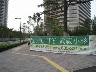 パークシティ武蔵小杉の物件広告(府中街道交差点・ステーションフォレストタワー側)