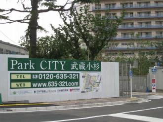 パークシティ武蔵小杉の物件広告(綱島街道交差点・ミッドスカイタワー側)