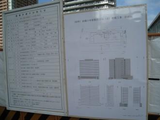 (仮称)武蔵小杉新駅前ビル(北) 建築計画のお知らせと計画図