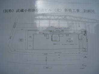 (仮称)武蔵小杉新駅前ビル(北) 敷地計画