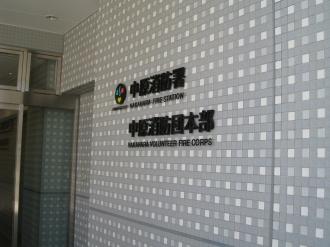 中原消防署新庁舎入口