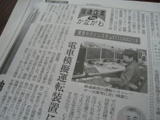 日本経済新聞 東急テクノシステム記事