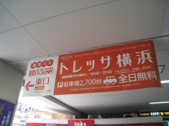 綱島駅のトレッサ横浜の横断幕